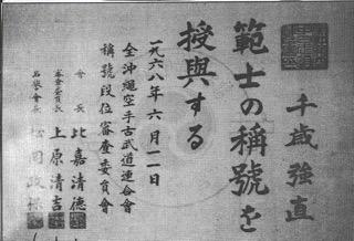 Hanshi-Certificate