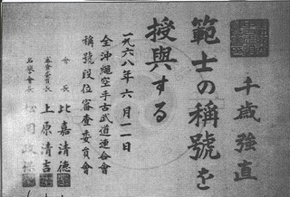 Hanshi Certificate